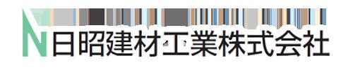 日昭建材工業株式会社